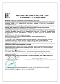 Сертификат официального дилера инверторов Энергия для газовых котлов